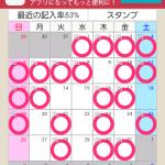 【開発記1】続けるダイエットVer1.2
