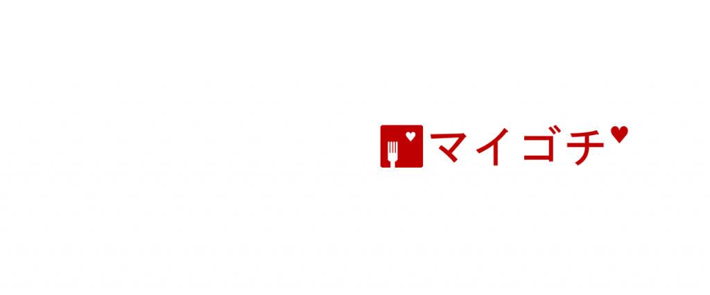 MyGochi_web_bannar-1024x426c