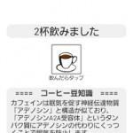 【リリース】Cofee Tap