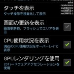 Android端末 CUP使用状況の表示