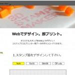 【リリース】3D Stamp Maker