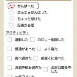 【リリース】続けるダイエットVer1.5