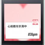 【リリース】ドキドキLoveテスター