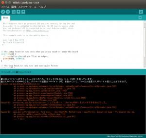 arduino_install_memo1
