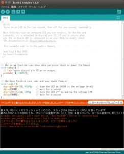 arduino_install_memo2